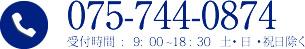 06-6908-4131 受付時間:9:00~18:30 土・日・祝日除く