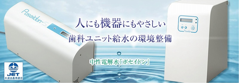 人にも機器にもやさしい歯科ユニット給水の環境整備 中性電解水「ポセイドン」