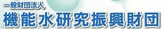 機能水振興財団3