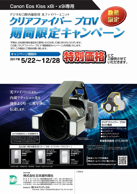 CFPV_CP3日本歯科商社チラシ
