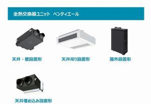 全熱交換器4種
