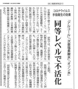 日本歯科新聞2021年9月21日